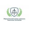 Юридический центр адвоката Анатолия Антонова