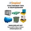 Пластиковая тара от компании SMPLAST:  ящики,  лотки,  контейнеры,  ёмкости