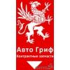 Контрактные ДВС,  МКПП,  АКПП.