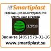 ENPAC Corporation USA поставщик импортер в России Smartiplast LLC