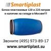 Бочка на 100 литров бочки пластиковые 100 литров Москва