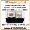 Емкость корыто под 2 контейнера IBC 4000i артикул 5480-YE