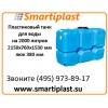 Емкость пластиковая Анион Т2000ФК23 емкости для воды топлива