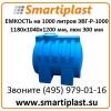 Горизонтальная емкость на ножках 1000 литров ЭВГ-Р-1000