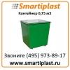 Контейнер металлический 0, 75 м3 в Москве