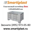 Контейнеры Big Box пластиковые контейнеры bigbox