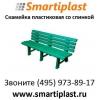 Лавочка пластиковая в Москве лавочки пластиковые