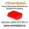 Лоток для склада артикул 7964 Shoeller Allibert 96х105х45 мм