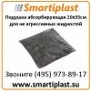 Н/А Абсорбирующие подушки химические 20х35 см Код:  FLUPW2035