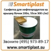 ННП Салфетка для бочки 200 литров диаметр 55см,  300 г/м2 Код:  FLOTY553-20