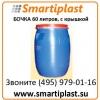 Пластиковая бочка 60 литров с крышкой бочки 60 л