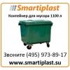 Пластиковый евроконтейнер с плоской крышкой объем 1, 1 м3