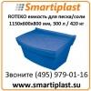 Пластиковый контейнер для хранения сыпучих материалов ROTEKO