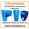 Пластиковый мусоропровод строительный