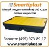 Пластиковый поддон контейнер на 100 л 1200х800х175 мм Код:  ST1-100