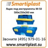 """Пластиковый ящик под инструмент М-50 размер 500х250х260 мм М50 ящик 20"""""""