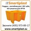Поддон - контейнер для 1 IBC куба для ЛРТЖ Код:  SJ-500-001