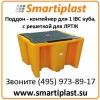 Поддон - контейнер для емкости кубической IBC для ЛРТЖ Код:  SJ-500-005