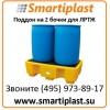 Поддон - контейнер на 2 бочки для ЛРТЖ Код:  SJ-100-002