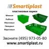 Продажа пластиковых ящиков в Москве