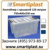 Прозрачный ящик 120 литров 730х400х330 мм ROXOR