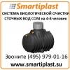 Септик СОМ 4 для 4-8 человек,  комплект системы очистки воды