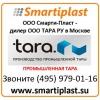Смарти-Пласт - дилер ООО Тара ру в Москве Железнодорожный