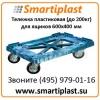 Тележка пластиковая 600х400 мм для ящиков 60х40 см тележки