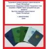 Купить документы для кредита в Санкт-Петербурге 89045183665. СПб